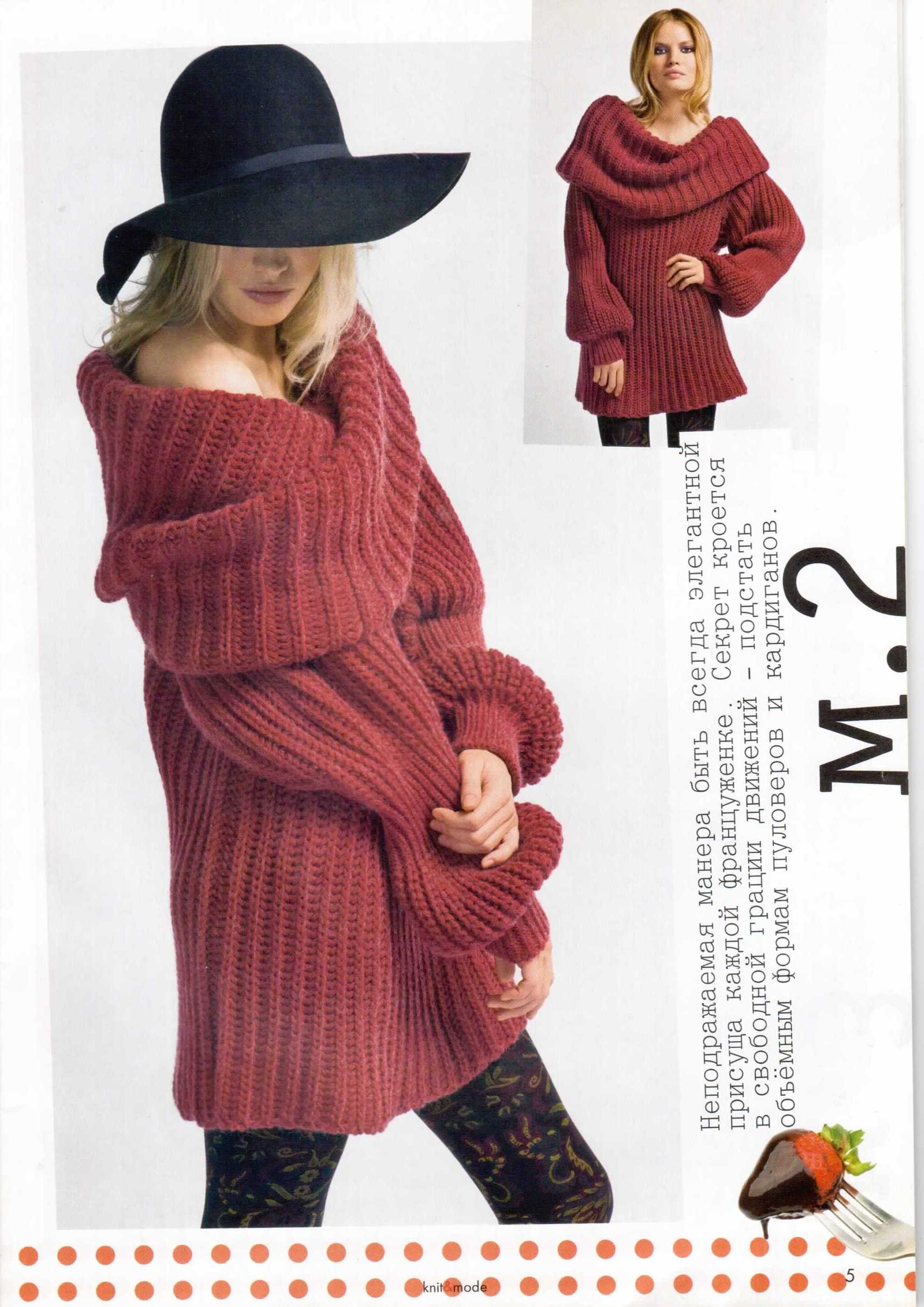 свитера крупной вязки рисунок